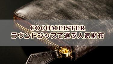 【ココマイスター】人気のラウンドジップタイプで選ぶ!オススメの革財布はどれ?