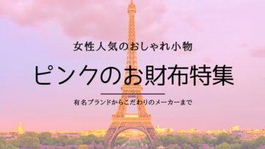 ピンクのレディース財布オススメ特集【金運アップを期待できる女性らしいデザイン】