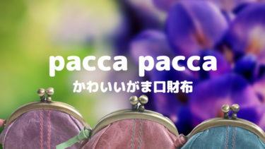 pacca pacca(パッカパッカ)のがま口財布買っちゃった!「キャンディーシリーズ」の魅力のすべて