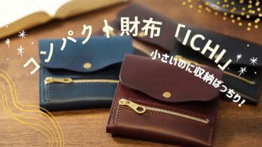 一枚革のコンパクト財布「ICHI」が人気 | クラウドファンディングで目標の4,000%の注目アイテム